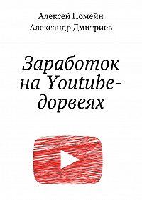 Алексей Номейн -Заработок наYoutube-дорвеях