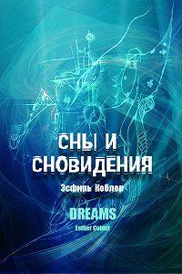 Эсфирь Коблер - Сны и сновидения