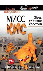 Роман Матроскин -Мисс Кис. Ночь длинных хвостов