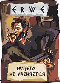 Роман Воликов - Тень правителей