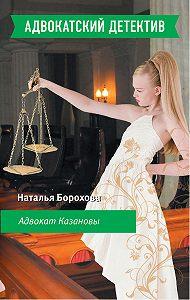 Наталья Борохова -Адвокат Казановы