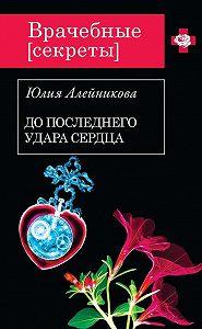 Юлия Алейникова -До последнего удара сердца
