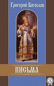 Григорий Богослов -Письма