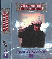 Пётр Кошель - История сыска в России, кн.1