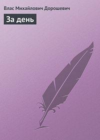 Влас Дорошевич -За день