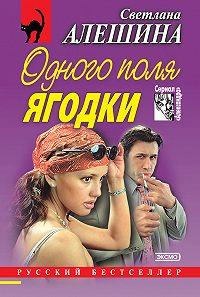 Светлана Алешина -Одного поля ягодки (сборник)