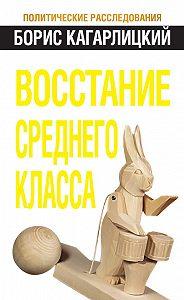 Борис Юльевич Кагарлицкий -Восстание среднего класса