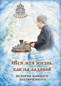 Наталья Горбачева -«Вся моя жизнь как на ладони». История бывшего заключённого