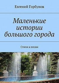 Евгений Горбунов -Маленькие истории большого города
