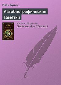 Иван Бунин -Автобиографические заметки