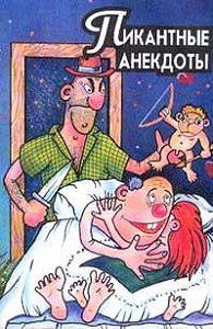 Сборник -Пикантные анекдоты