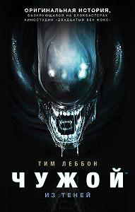 Тим Леббон - Чужой: Из теней