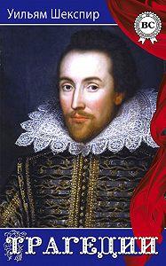 Уильям Шекспир -Трагедии