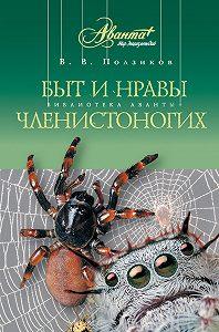 В. В. Ползиков -Быт и нравы членистоногих