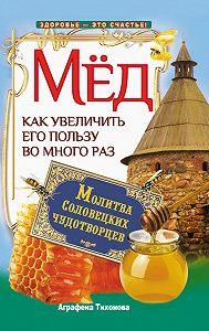 Аграфена Тихонова -Мед. Как увеличить его пользу во много раз. Молитва соловецких чудотворцев