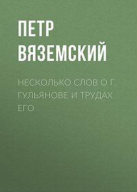 Петр Андреевич Вяземский -Несколько слов о г. Гульянове и трудах его