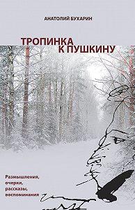 Анатолий Бухарин -Тропинка к Пушкину, или Думы о русском самостоянии