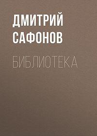 Дмитрий Сафонов -Библиотека
