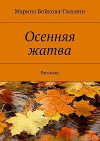Марина Бойкова-Гальяни -Осенняя жатва
