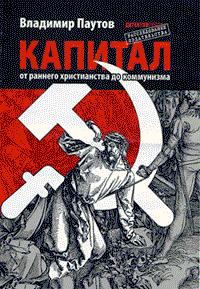 Владимир Паутов -Капитал: от раннего христианства до коммунизма