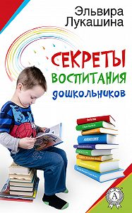 Эльвира Лукашина -Секреты воспитания дошкольников
