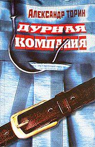 Александр Торин -Дурная компания