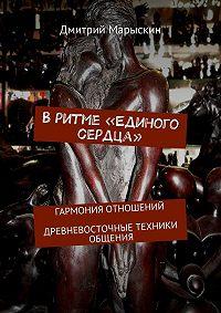 Дмитрий Марыскин -Вритме «Единого сердца». Гармония отношений. Древневосточные техники общения