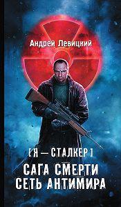 Андрей Левицкий -Сага смерти. Сеть Антимира