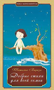 Татьяна Бирюза -Добрые стихи для всей семьи