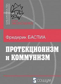 Фредерик Бастиа - Протекционизм и коммунизм