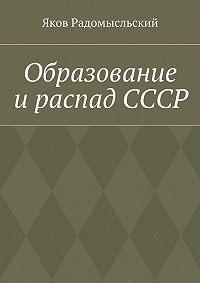 Яков Радомысльский - Образование ираспадСССР