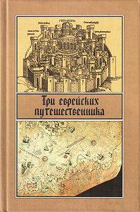 Сборник -Три еврейских путешественника