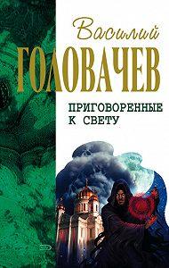 Василий Головачев - Сидоров и время