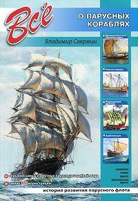 Владимир Свержин -Всё о парусных кораблях
