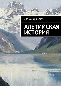 Александр Ралот, Александр Ралот - Альтийская история