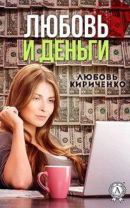 Любовь Кириченко - Любовь и деньги