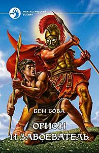 Бен Бова -Орион и завоеватель