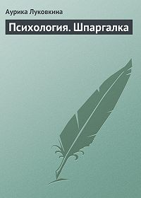 Аурика Луковкина -Психология. Шпаргалка