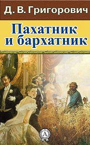 Дмитрий Григорович - Пахатник и бархатник
