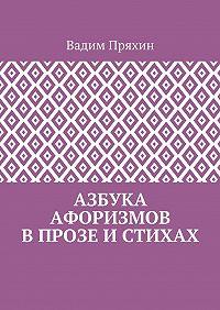 Вадим Пряхин -Азбука афоризмов впрозе истихах
