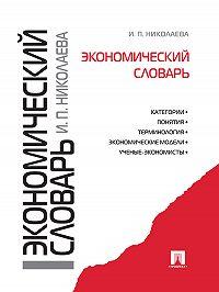 Ирина Николаева - Экономический словарь
