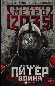 Шимун Врочек -Метро 2035: Питер. Война