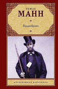 Томас Манн -Будденброки