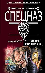 Максим Шахов -Устранение строптивого