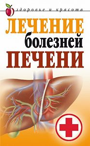 Татьяна Васильевна Гитун -Лечение болезней печени