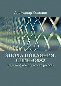 А. Соколов -Эпоха покаяния. Спин-офф