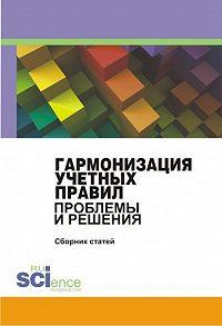 Сборник статей -Гармонизация учетных правил. Проблемы и решения. Сборник статей