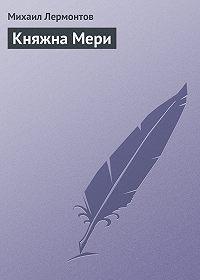 Михаил Лермонтов - Княжна Мери
