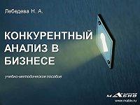 Н. Лебедева -Конкурентный анализ в бизнесе