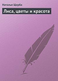 Наталья Щерба - Лиса, цветы и красота